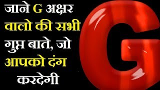 जाने G अक्षर वालो की सभी गुप्त बाते   G Akshar walo ka Bhavishya, G Akshar wale log kaise hote hai