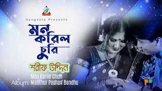 Mon Korilo Churi - Sharif Uddin - Full Video Song
