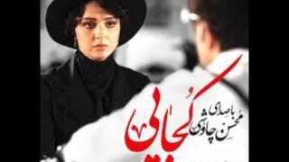 محسن چاوشی/سینا سرلک - کجایی - Kojaee Chavoshi