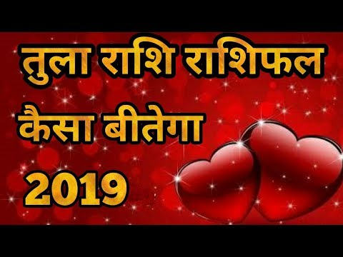 Xxx Mp4 तुला राशि राशिफल 2019 Libra Horoscope 2019 In Hindi Tula Rashi Rashifal 2019 3gp Sex