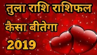 तुला राशि राशिफल 2019 Libra horoscope 2019 in hindi Tula Rashi Rashifal 2019