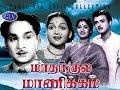 Mathar Kula Manickam   Tamil Old super hit Family movie   Gemini Ganesan,Anjali Devi,A. Nageswara