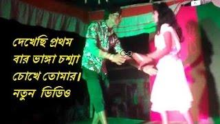 ♪♪♪ #Dekhechi Prothom Bar । #Vanga Chosma Chokhe Tomar । New Version  Video- YouTube ♪♪♪