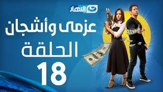 Azmi We Ashgan Series - Episode 18 | مسلسل عزمي وأشجان - الحلقة 18 الثامنة عشر