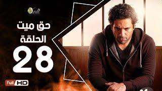 مسلسل حق ميت الحلقة 28 الثامنة والعشرون HD  بطولة حسن الرداد وايمي سمير غانم -  7a2 Mayet Series