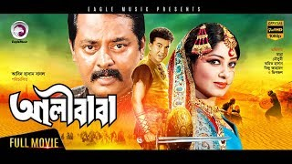 Bangla Movie | ALI BABA | Manna, Moushumi, Dipjol | Bengali Movie | Exclusive Release 2017