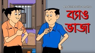 Bang Bhaja - Nonte Fonte | Popular Bengali Comics | Animation Comedy Cartoon | Nonte Fonte Comics