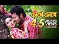Chokhe Chokhe - চোখে চােখে | Movie Song | Premer Keno Fashi | Saif Khan, Raka Bissash
