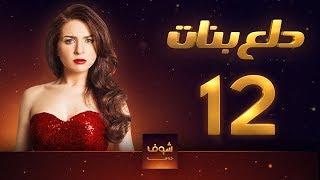 مسلسل دلع بنات الحلقة 12 الثانية عشر   HD - Dalaa Banat Ep 12