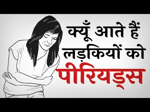 Xxx Mp4 Why Womens Have Periods Hindi Urdu क्यूँ आते हैं महिलाओं को पीरियड्स 3gp Sex