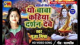 """""""यौ बाबा कहिया दर्शन देबै"""" स्वर -पूजा मिश्रा-Maithli New Shiv Bhajan 2018(Video song)"""