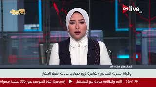 تصريحات اللواء محمد عبد الجليل رئيس حي منشأة ناصر حول حادث العقار المنهار