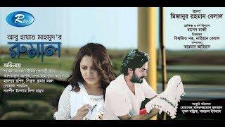 Rumal | Shamol Mawla | Urmila Srabonti Kar | Bangla Natok 2018 | Rtv