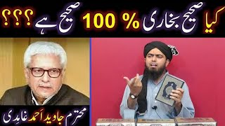 Kia Saheh BUKHARI 100 % hi SAHEH hai ??? An ILMI Reply to GHAMIDI Sb. (Engineer Muhammad Ali Mirza)