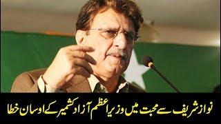 Prime Minister Azad Kashmir Raja Farooq Haider news conference