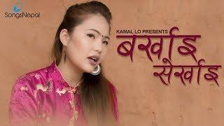 Barkhai Serkhai - Kamal Lo & Indira Gole | New Nepali Tamang Selo Song 2075 / 2018