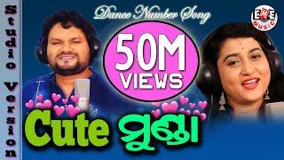 Cute Munda | Odia Masti Song | Human Sagar | Ira Mohanty | Malaya Mishra | EME MUSIC