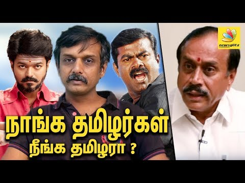 Xxx Mp4 நீங்க தமிழரா Thirumurugan Gandhi Interview On Mersal GST Issue Seeman H Raja Controversy 3gp Sex