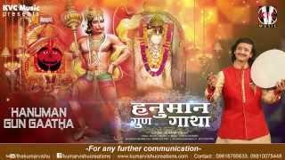 Hanuman Gun Gaatha By Kumar Vishu (Devotional Song)