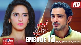 Tu Jo Nahi | Episode 13 | TV One Drama | 14 May 2018