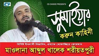 Sumaiya Er Krun Kahini | Abdul Kalek Soriyot Puri | Bangla Islamic Waz 2017
