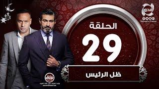 ظل الرئيس - HD - الحلقة التاسعة والعشرون - بطولة ياسر جلال   Zel El-Ra