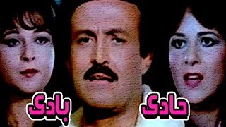 فيلم حادى بادى - Hady Bady Movie