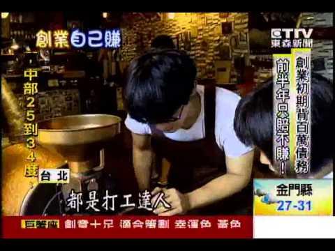 [東森新聞]26歲背債創業! 3打工仔成百萬咖啡店東