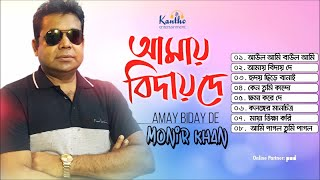 Monir Khan - Amay Biday De | আমায় বিদায় দে | Monir Khan Hit Song | Kontha