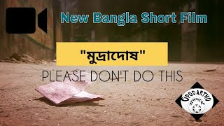 New Bangla Short Film 2018 | মুদ্রাদোষ | Mudradosh | Opodartho | Full HD