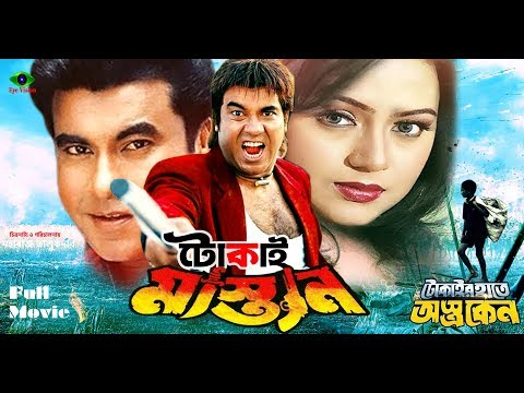 Xxx Mp4 Bangla Hit Movie টোকাইর হাতে অস্ত্র কেন Manna Nodi Aliraj Kabila Tokair Hate Osro Keno 3gp Sex