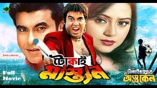 Bangla Hit Movie | টোকাইর হাতে অস্ত্র কেন |  Manna | Nodi | Aliraj | Kabila | Tokair hate osro keno