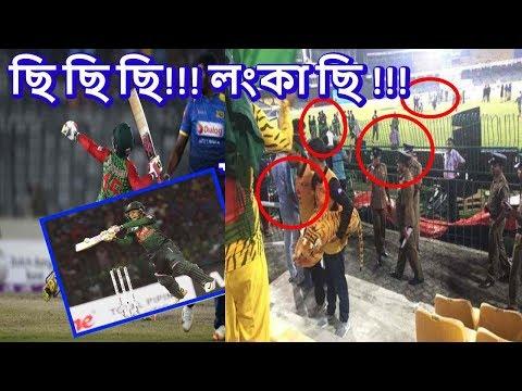 Xxx Mp4 ব্রেকিংঃ স্টেডিয়ামে বাংলাদেশি সমর্থকদের উপর শ্রীলঙ্কানদের ন্যাক্কারজনক হামলা Bangladesh Vs Sri Lanka 3gp Sex