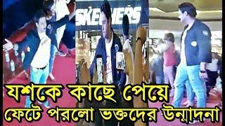 যশকে দেখেই ধুমধুমার কান্ড, ভক্তদের জন্য কি করলেন যশ? Fidaa | Yash Dasgupta Fans Reaction