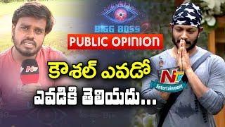 Public Opinion on Kaushal and Kaushal Army   #BiggBossTelugu2   NTV Entertainment
