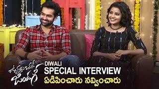 Ram and Anupama Diwali Special Interview About Unnadi Okate Zindagi | TFPC