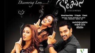 Columbus 2015 Telugu Best Movie Online - Sumanth Ashwin, Seerat Kapoor, Mishti Chakraborty