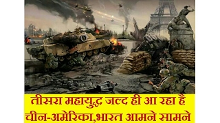 Todays news India-World war 3 on its way to start soon between China-America,India.