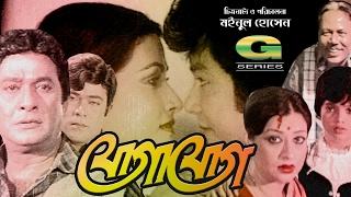 Jogajog | HD1080p | Razzak | Sobnom | Zafar Iqbal | Champa | Rajib | Prabir Mitra