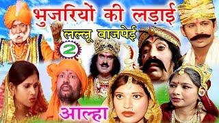 भोजपुरी आल्हा -भुजरियो की लड़ाई | Bhojpuri New Alha 2017 | Lallu Bajpai Allha