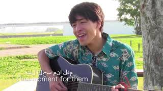 Kullul Hubbi [cover] by Terry Bird from Japan