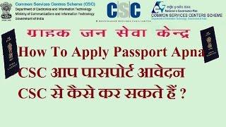 How To Apply Passport Apna CSC आप पासपोर्ट आवेदन CSC से कैसे कर सकते हैं ?