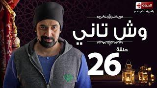 مسلسل وش تاني - الحلقة السادسة والعشرون - بطولة كريم عبد العزيز - Wesh Tany Series Episode 26