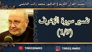 د.محمد راتب النابلسي - تفسير سورة الزخرف ( 1 \ 9 )