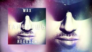 MAX REGGAER - Танцуешь