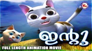 ഇന്റു | INTU | Malayalam Animation Movie | Full Length Animation Movie