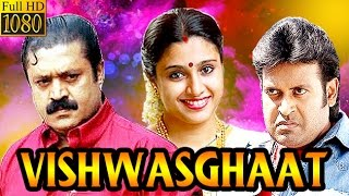 Vishwasghaat | 2001 | Full Hindi Dubbed Movie|Suresh Gopi Manoj K Jayan Samyuktha Varma|Film Library