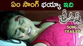 ఏం సాంగ్ భయ్యా ఇది    Srivalli Song Trailer 2017    Latest Telugu Movie 2017
