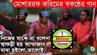 Promo | Eid Drama High Presssure | Mosharraf Karim Song | Song - Nijer Ma Ke Ma Bolena...