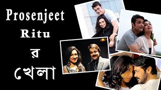 Prosenjit- Ritu র খেলা